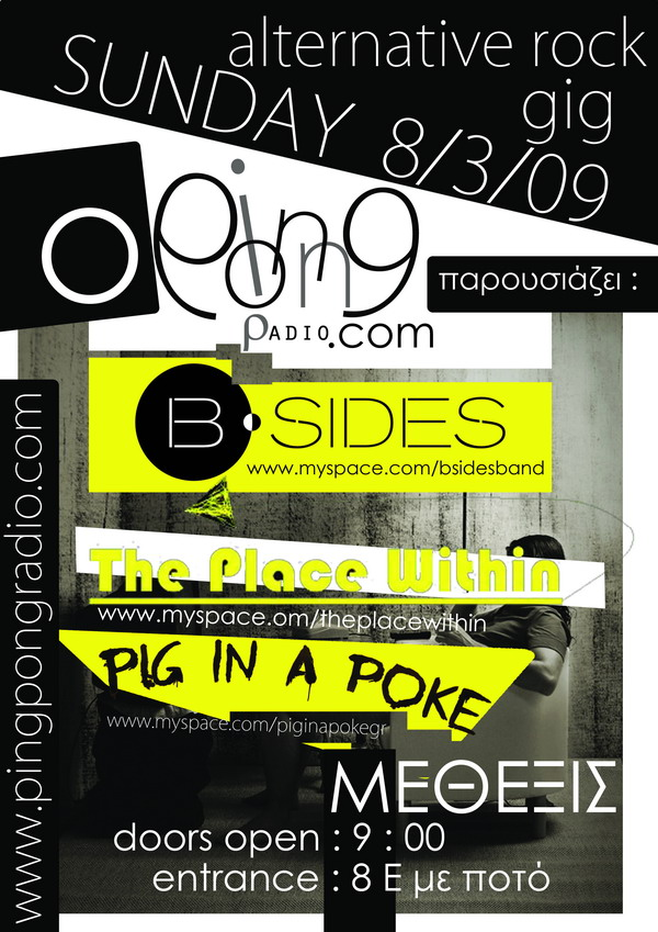 poster-volos-methexis-b-sides-place-within